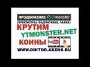 Просмотры роликов на Ytmonster для продвижения канала Youtube. Накрутка просмотров ви...