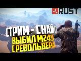 Rust: Стрим - снайп coconut b. Выбил м249 с револьвера - Часть 1/2 | Starx / Старкс