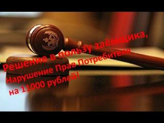 Решение в пользу заёмщика, Нарушение Прав Потребителя на 11000 рублей!