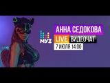 Видеочат со звездой на МУЗ-ТВ: Анна Седокова