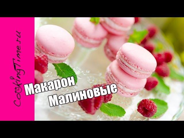 МАКАРОН малиновые на французской меренге Ягодные Макарони Макаруны с малиной Макаронс