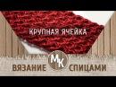 МК - КРУПНЫЕ ЯЧЕЙКИ - вязание спицами, the lessons of knitting