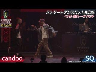 STREET KINGS vol.1 ベスト32|candoo vs SO|ストリートダンスNO.1決定戦!|AbemaTV公式チャンネルで&#2