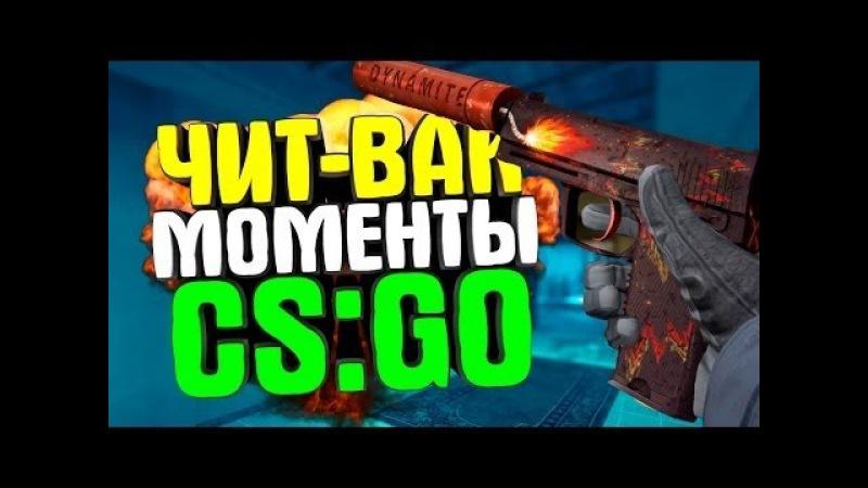 CS:GO!! Топовые моменты ксго №5! Vac Moments!!