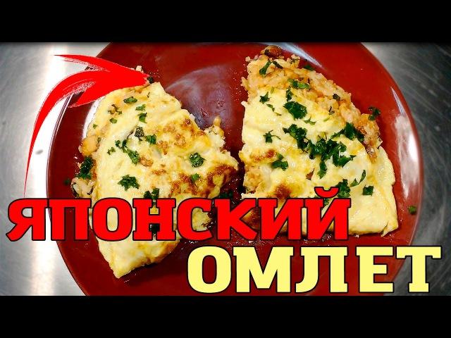 ОМЛЕТ по японски Омурайсу Вкусный завтрак