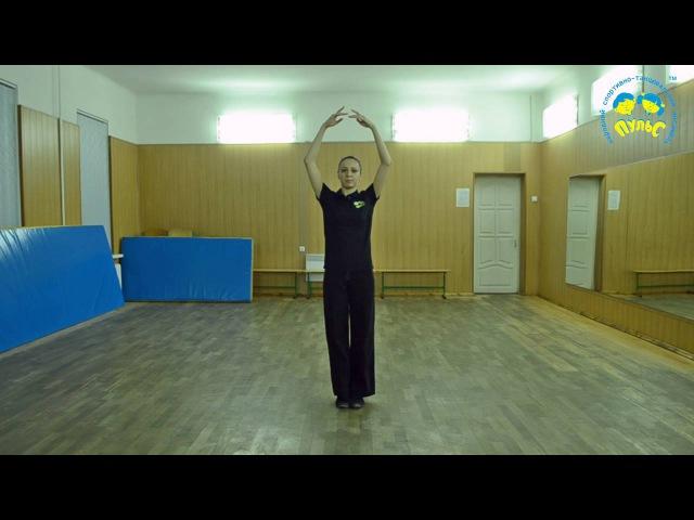 Характерные движения испанского танца «Фламенко»