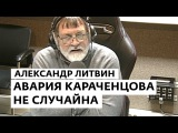 Александр Литвин Авария Николая Караченцова не случайна
