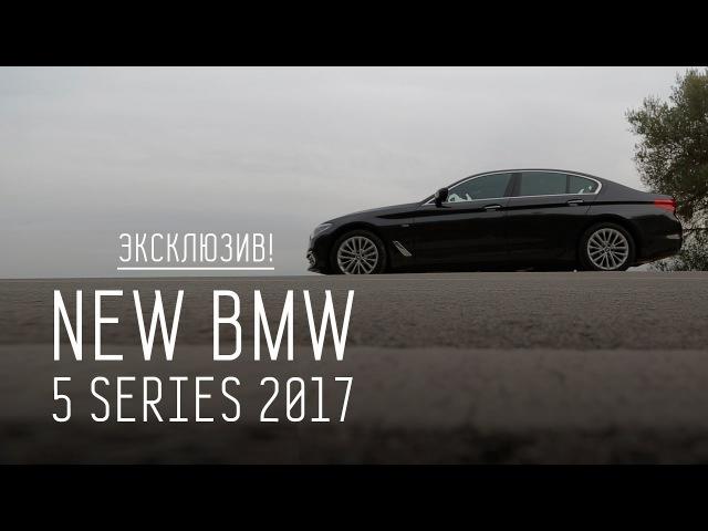 ЭКСКЛЮЗИВ NEW BMW 5 SERIES 2017 G30 ПЕРВЫЙ ТЕСТ