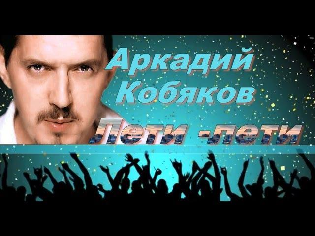 Аркадий Кобяков Лети лети