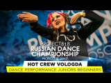 HOT CREW VOLOGDA ★ PERFORMANCE ★ RDC17 ★ Project818 Russian Dance Championship ★ Moscow 2017