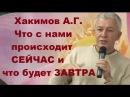 Хакимов А.Г. Что с нами происходит СЕЙЧАС и что будет ЗАВТРА. Краснодар
