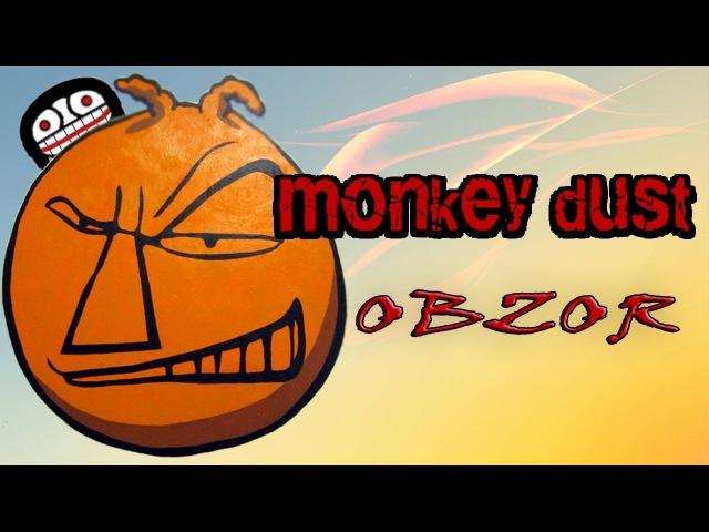 38 обезьян обзор