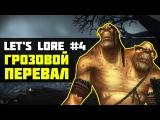 Грозовой Перевал World Of Warcraft Let'sLORE #4