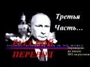 Фильм CNN про Путина׃ САМЫЙ МОГУЩЕСТВЕННЫЙ ЧЕЛОВЕК В МИРЕ Русский перевод