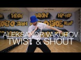 Salt N Pepa  Twist &amp Shout  Choreography by Aleksandr Vakurov  D.Side Dance Studio