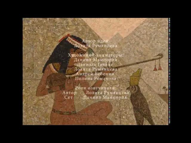 Миф Об Осирисе и Исиде