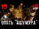 Dead Space 2 ур сложности нереальный 15 ~ Опять Ишимура 👾