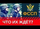 Будущее сотрудников фССп РФ, судей РФ и их потомков   Возрождённый СССР Сегодня
