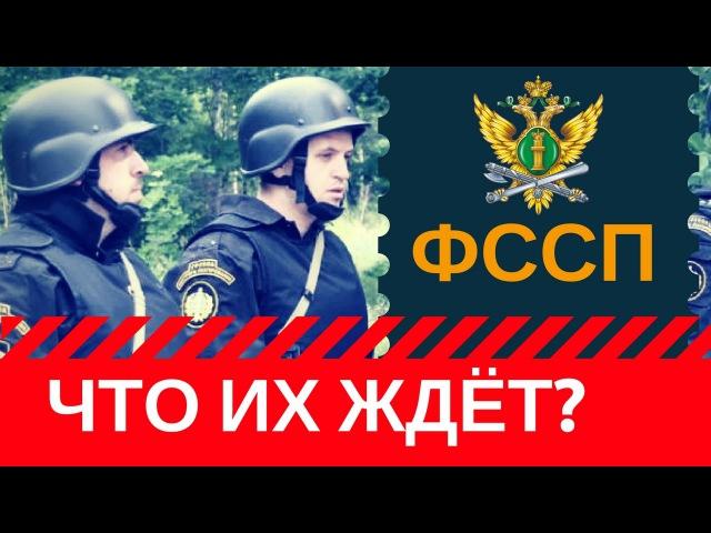 Будущее сотрудников фССп РФ, судей РФ и их потомков | Возрождённый СССР Сегодня