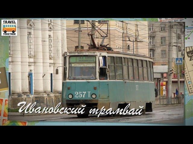Ушедшие в историю. Ивановский трамвай   Gone down in history. Tram of the city of Ivanovo