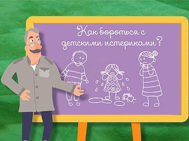 Школа Доктора Комаровского: Как бороться с детскими истериками?