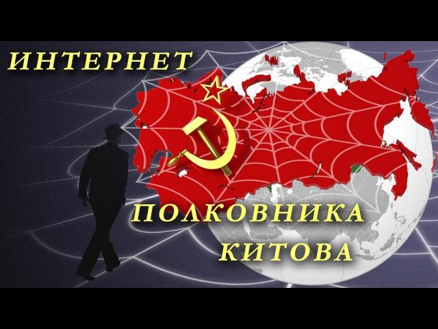 История Советского интернета. Интернет полковника Китова.