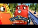 Веселые паровозики из Чаггингтона на русском - все серии подряд 88-92 3 СЕЗОН