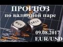 Прогноз по евро доллар (EUR/USD) на 09.08.2017