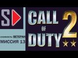 Call of Duty 2 (сложность