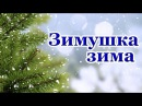 Зимушка Зима . Зимняя открытка. Красивая музыка. ❄❄❄ HD