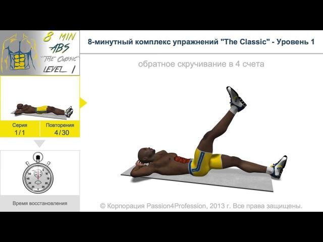 Пресс за 8 минут 1 уровень (на русском языке) P4P