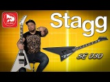 STAGG SE030 - доступный вариант электрогитары Randy Rhoads