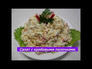 Крабовый салат. Самый вкусный Салат с крабовыми палочками.