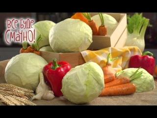 10 блюд из капусты. Часть 1 — Все буде смачно. Выпуск 218 от 01.10.16