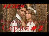 Сериал Империя Кёсем 1 сезон 2 серия смотреть на русском!(Хороший перевод)