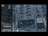 Darom Dabro x Зомб x ChipaChip Я Хочу (prod by Callmearco)(ЛИРИКА 2017)(Music-Beats-Vevo Official)
