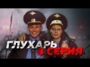 Сериал Глухарь. 8-я серия