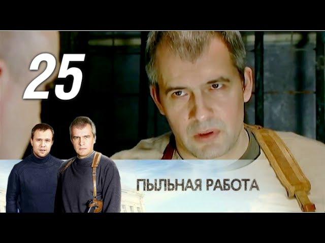 Пыльная работа. 25 серия. Криминальный детектив (2013) @ Русские сериалы