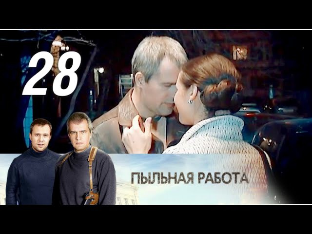 Пыльная работа. 28 серия. Криминальный детектив (2013) @ Русские сериалы