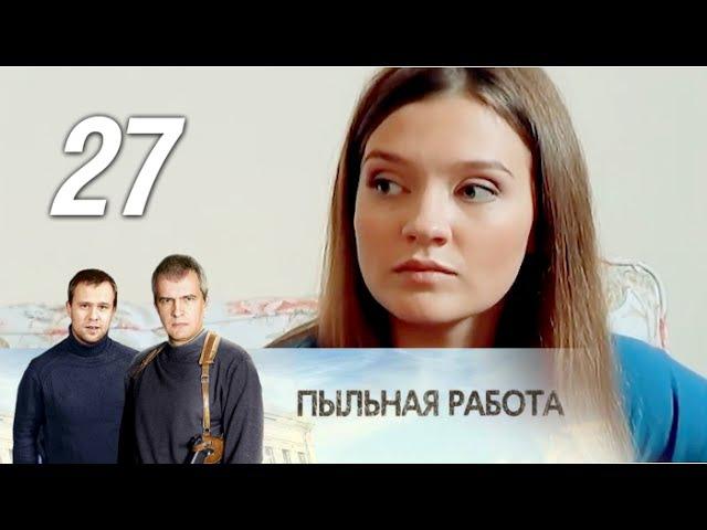 Пыльная работа. 27 серия. Криминальный детектив (2013) @ Русские сериалы