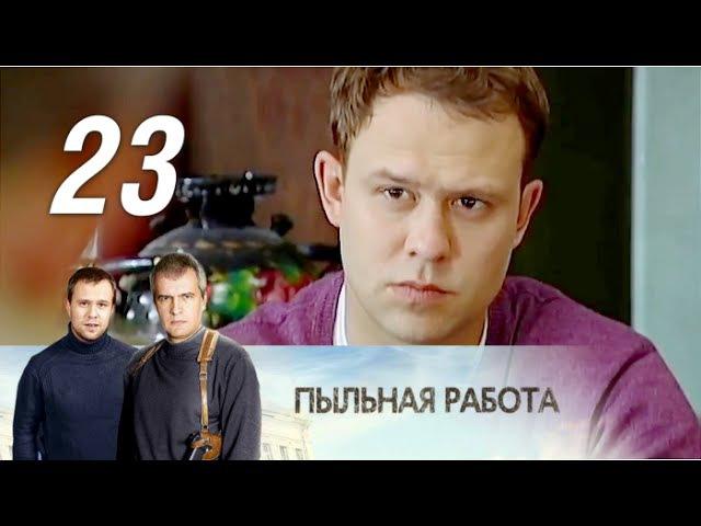 Пыльная работа. 23 серия. Криминальный детектив (2013) @ Русские сериалы