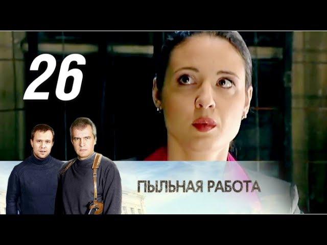 Пыльная работа. 26 серия. Криминальный детектив (2013) @ Русские сериалы