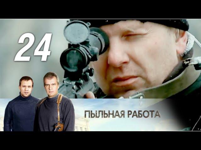 Пыльная работа. 24 серия. Криминальный детектив (2013) @ Русские сериалы