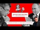 """Подарок Путина на мой день рождения. / """"Другая Перспектива"""""""