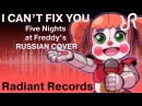 Five Nights at Freddy's: Sister Location [I Can't Fix You] The Living Tombstone RUS song cover
