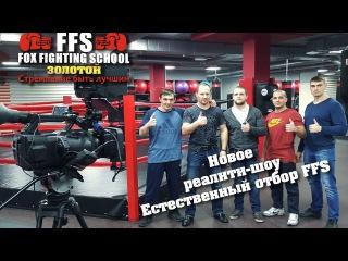 Борцовский клуб – Естественный отбор FFS: Все зависит от вас!