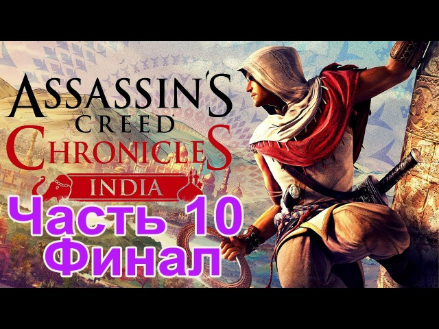 Assassin's Creed Chronicles: India. Часть 10. Самое ценное. Финал.
