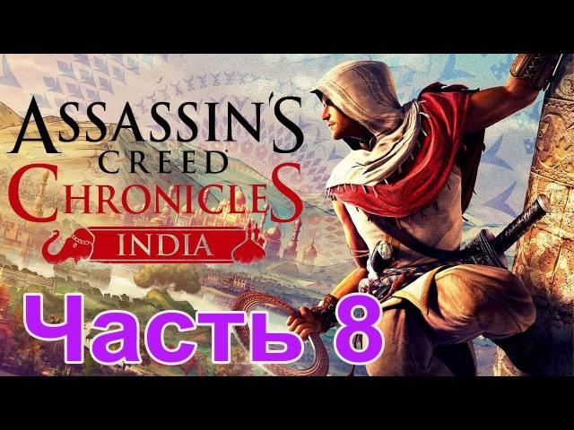 Assassin's Creed Chronicles: India. Часть 8. Вернуть законному владельцу.
