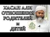 Шейх Хасан Али - Отношения родителей и детей