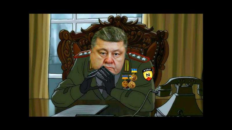 Как стать карателем-мародером Киевской хунты и уничтожить свою страну.Антивоен ...